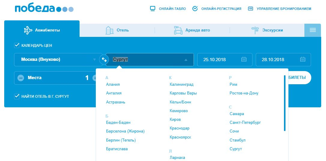 Поиск билетов на официальном сайте авиакомпании Победа