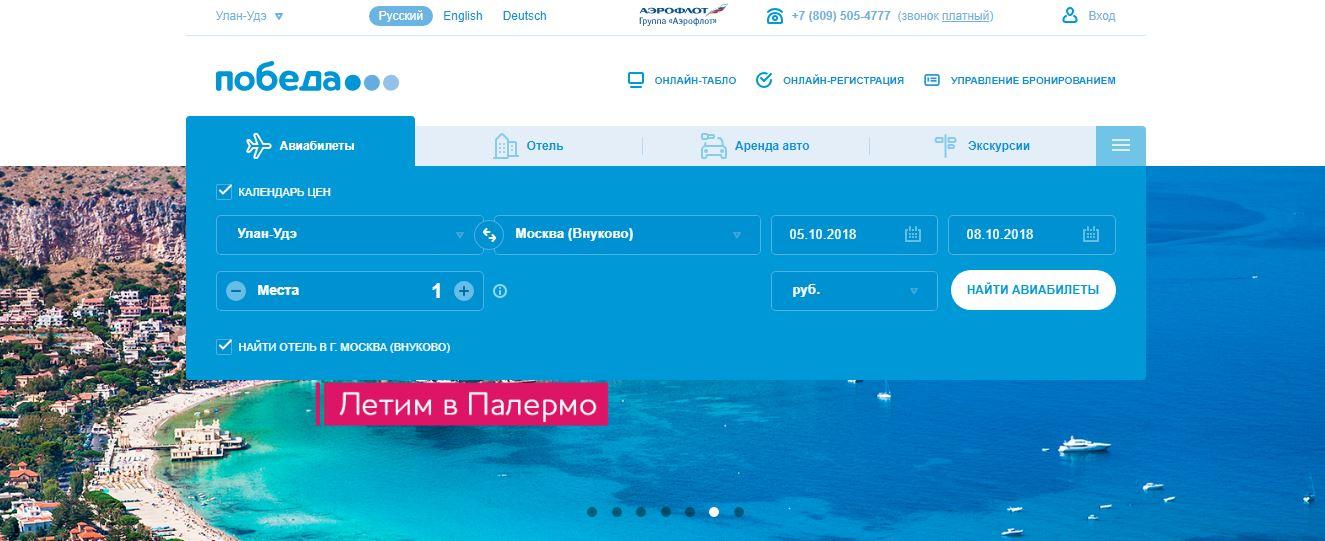 Официальный сайт авиационной компании Победа