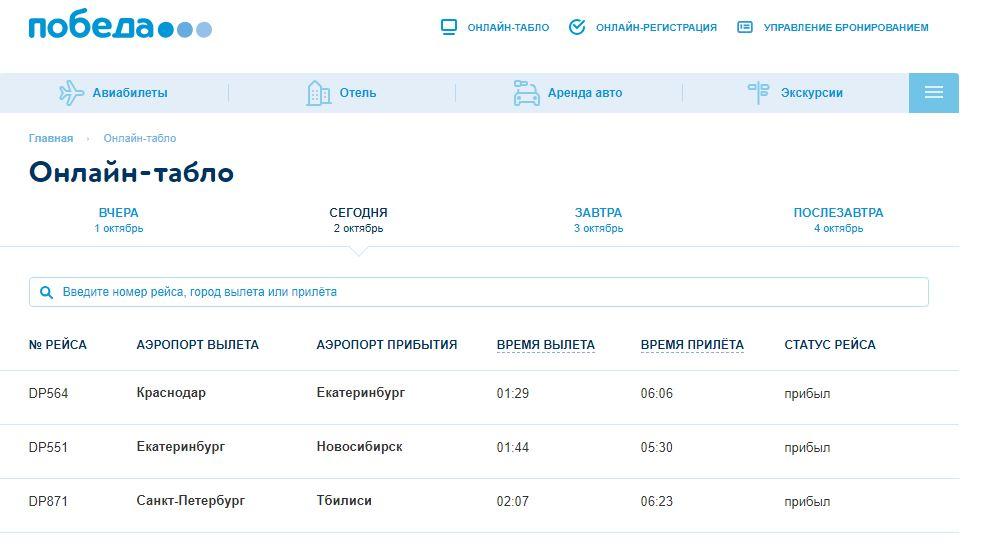 Онлайн-табло на официальном сайте авиакомпании Победа