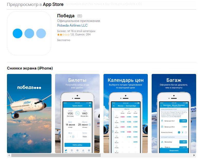 Мобильное приложение от авиакомпании Победа