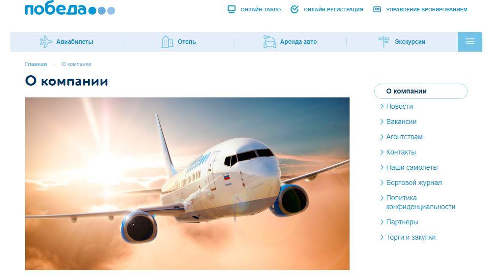 """Раздел """"О компании"""" н аофициальном сайте авиакомпании Победа"""