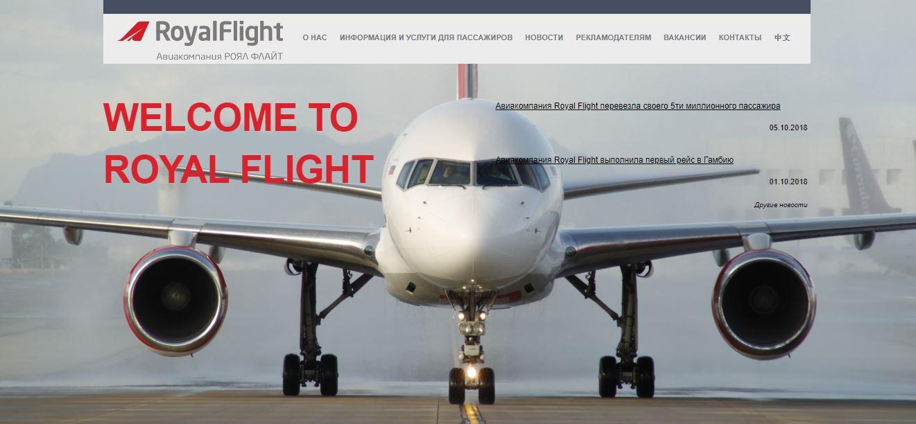 Официальный сайт российской чартерной авиакомпании Роял Флайт