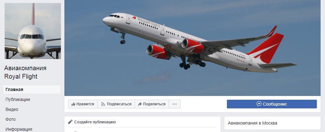Официальная группа авиакомпании Роял Флайт в социальной сети Facebook