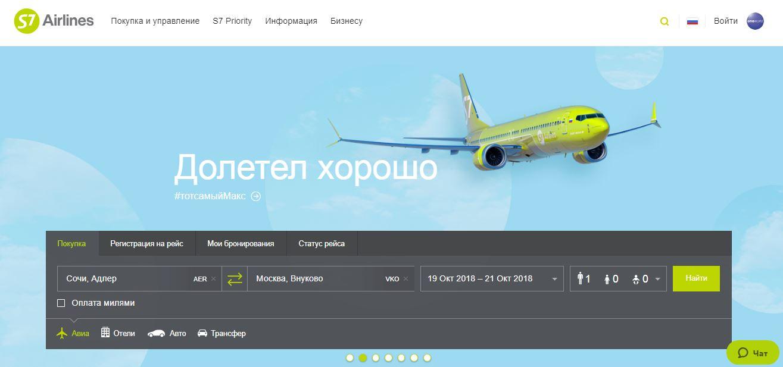 Официальный сайт российской авиационной компании S7 Airlines