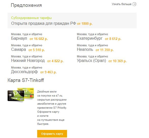 Предложения на официальном сайте S7 Airlines