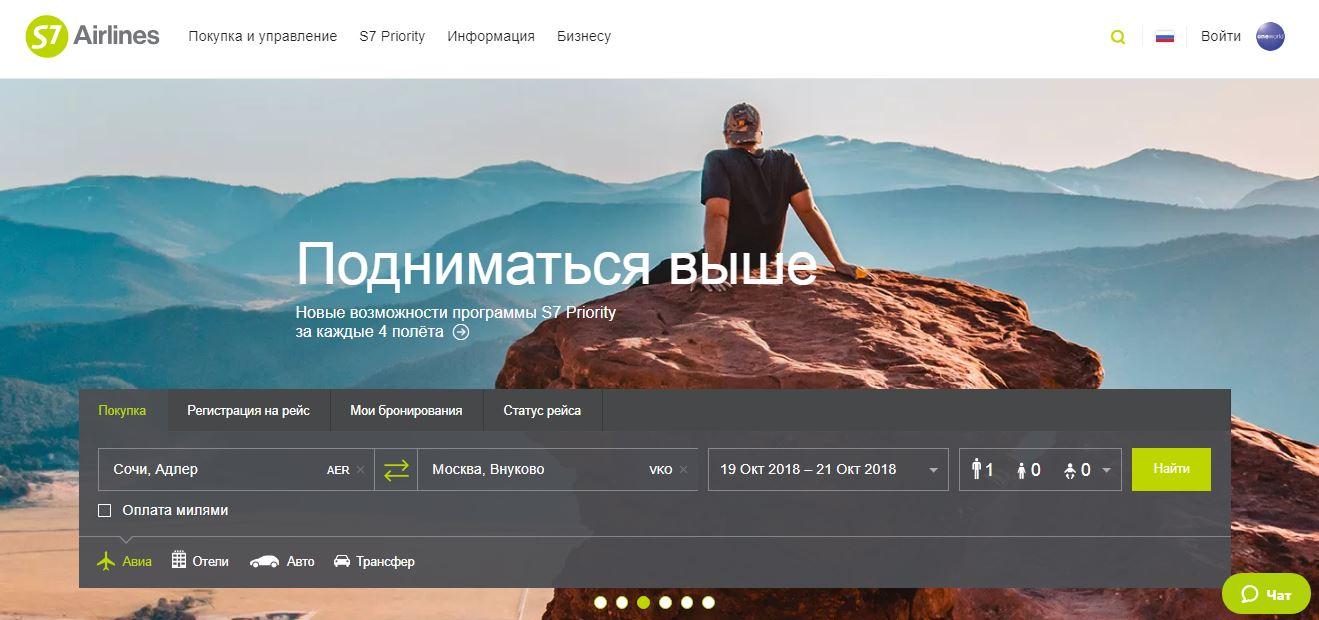 Официальный сайт авиакомпании S7 Airlines