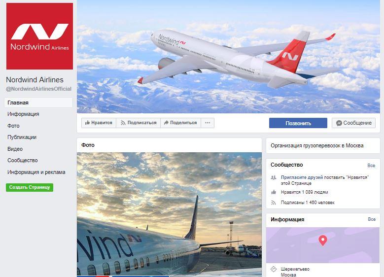 Официальная группа авиакомпании Северный ветер в социальной сети Facebook