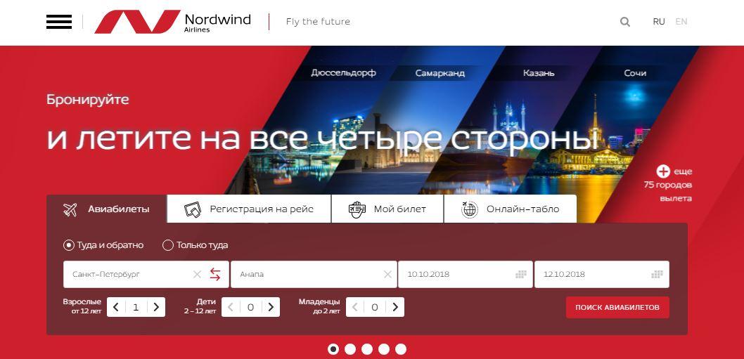Официальный сайт авиакомпании Северный ветер