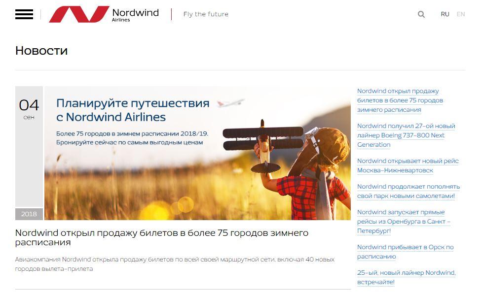 Новости на официальном сайте авиакомпании Северный ветер