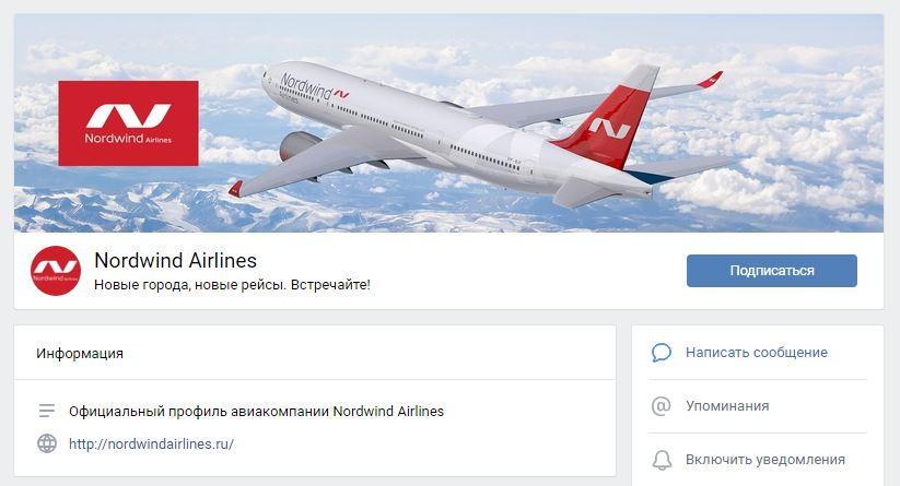 Официальная группа авиакомпании Северный ветер во ВКонтакте