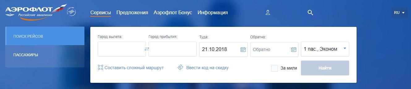 Официальный сайт крупнейшей авиационной компании России - Аэрофлота