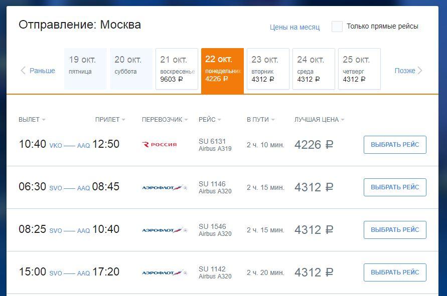 Список рейсов: стоимость, расписание, наличие мест