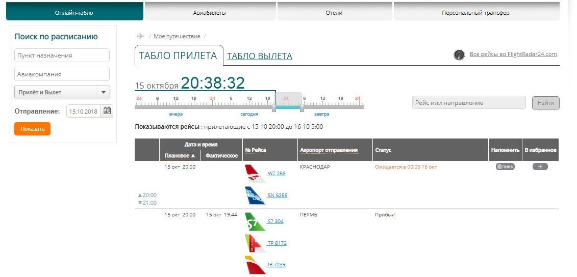 Онлайн-табло н аофициальном сайте аэропорта Домодедово