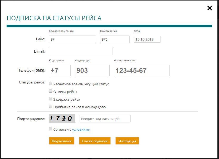Подписка на статусы рейса аэропорта Домодедово