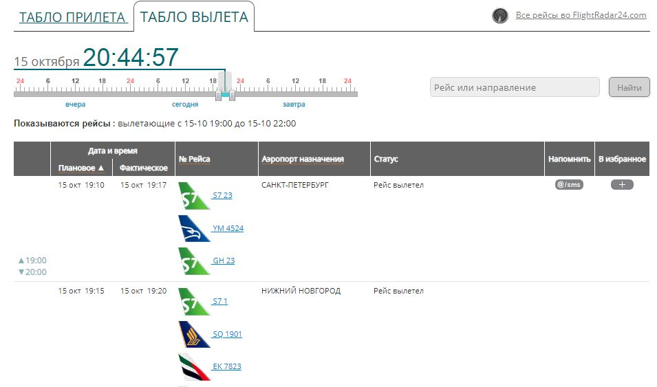 Табло вылета международного аэропорта Домодедово