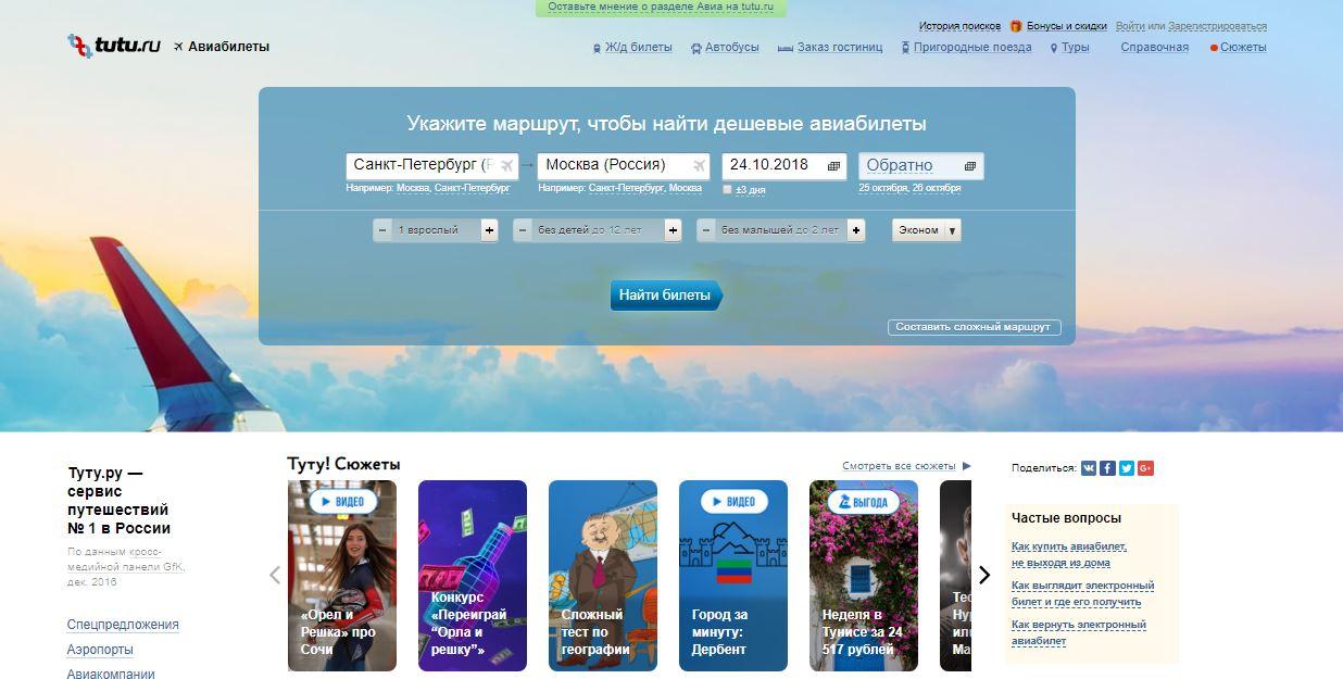 Туту Авиа - сервис поиска и покупки дешёвых авиабилетов