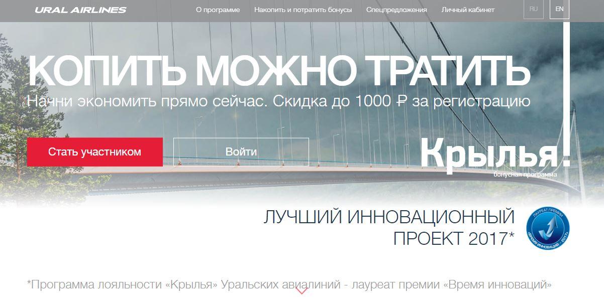 """Бонусная программа """"Крылья"""" от авиакомпании Уральские авиалинии"""