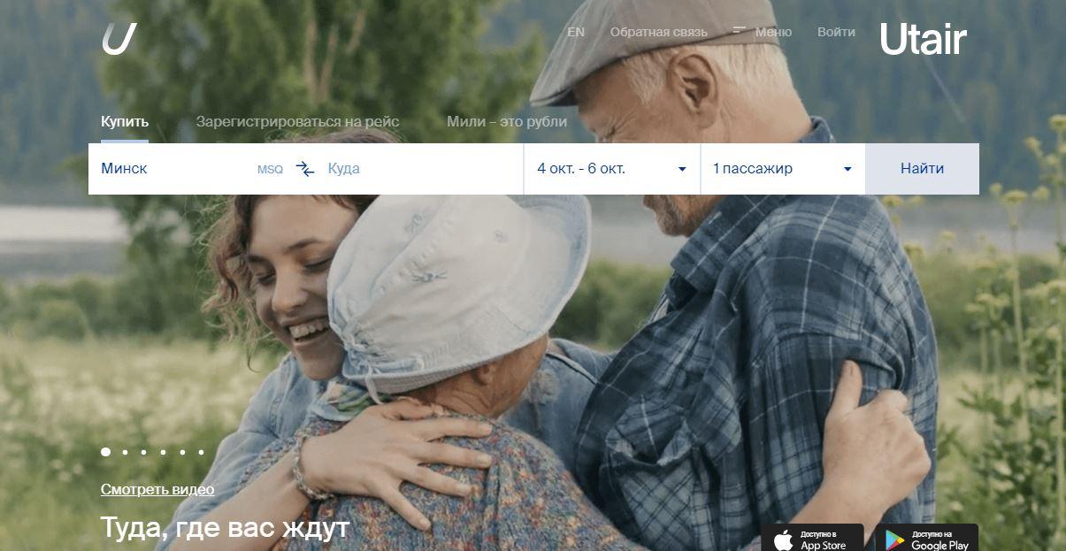 Официальный сайт  российской авиакомпании ЮТэйр