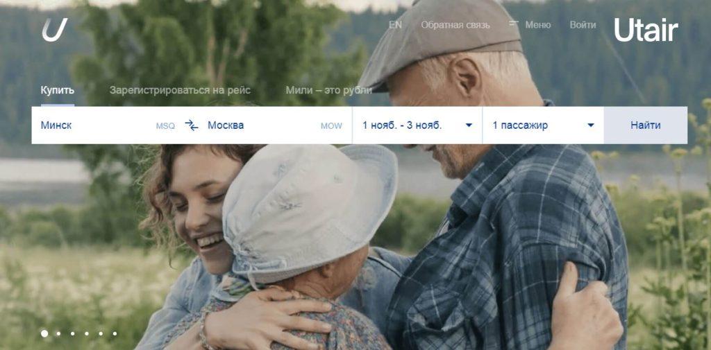 Официальный сайт российской авиационной компании Utair