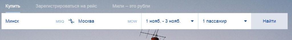 Поиск авиабилетов на официальном сайте Utair