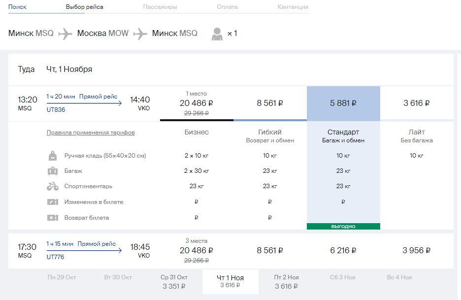 Предложения от российской авиационной компании Utair