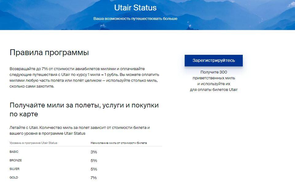 Программа лояльности от авиакомпании Utair