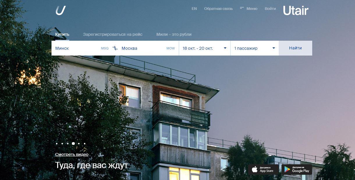 Ютейр ру - официальный сайт авиакомпании ЮТэйр