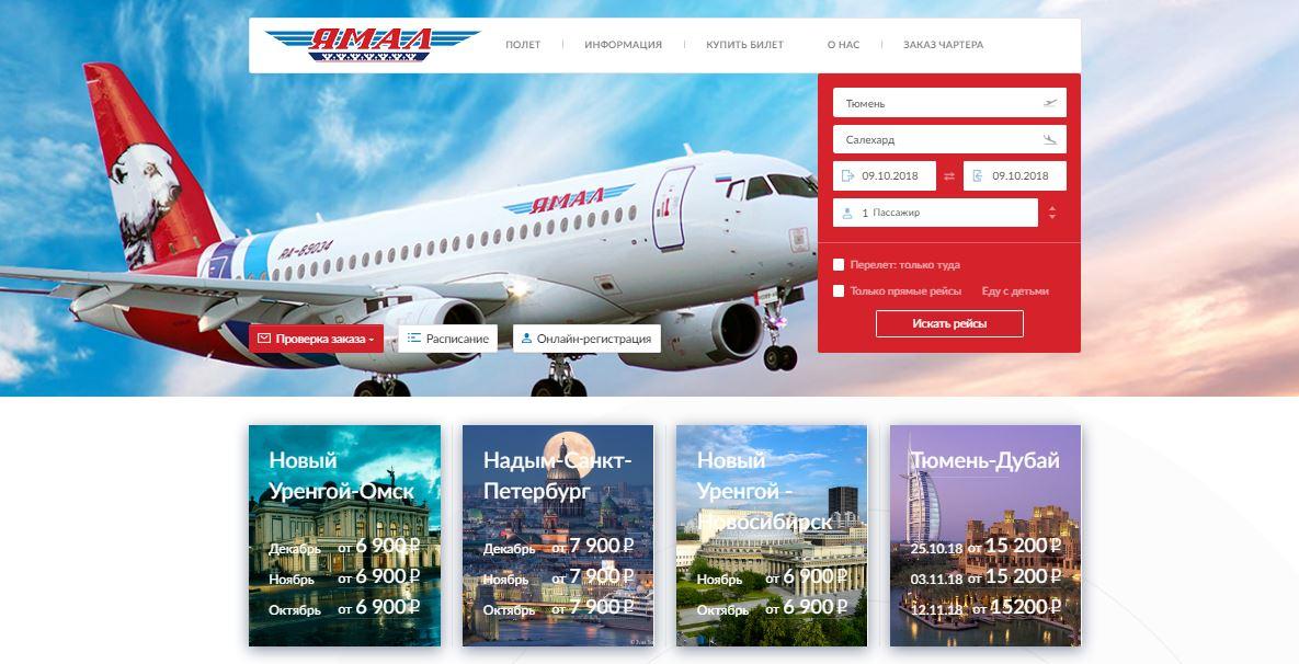 Официальный сайт российской авиационной компании Ямал