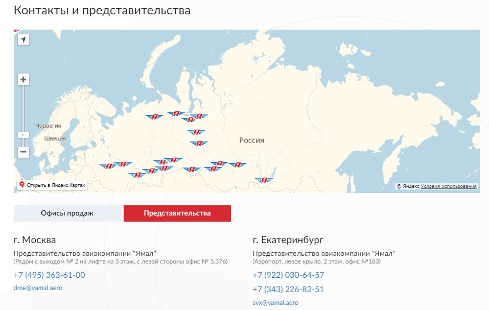 Представительства авиационной компании Ямал