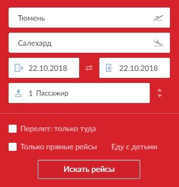 Поиск авиабилетов на официальном сайте авиакомпании Ямал