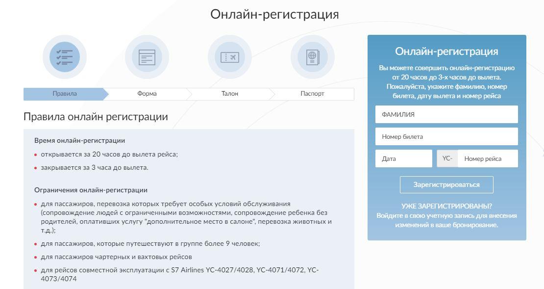 Онлайн-регистрация нв официальном сайте авиакомпании Ямал