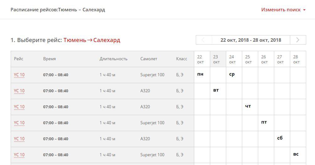 Расписание рейсов на официальном сайте авиакомпании Ямал