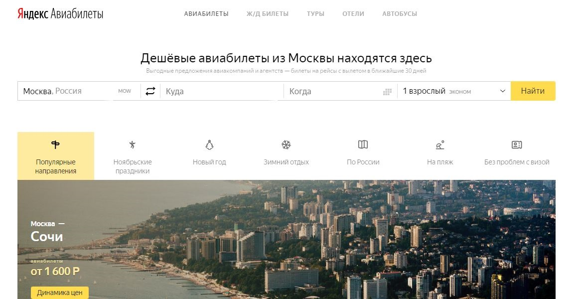 Поиск дешёвых авиабилетов на Яндекс