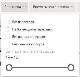 """Поиск авиабилетов на Яндекс по параметру """"Пересадки"""""""