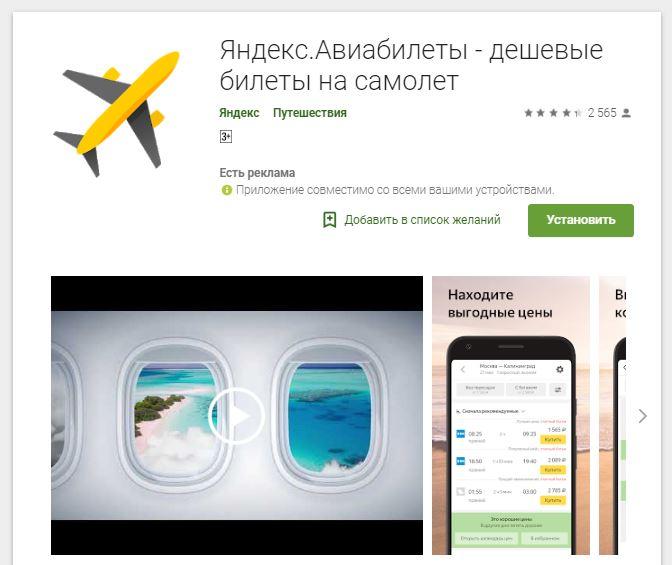 Мобильное приложение - Яндекс Авиабилеты - дешёвые билеты на самолёт