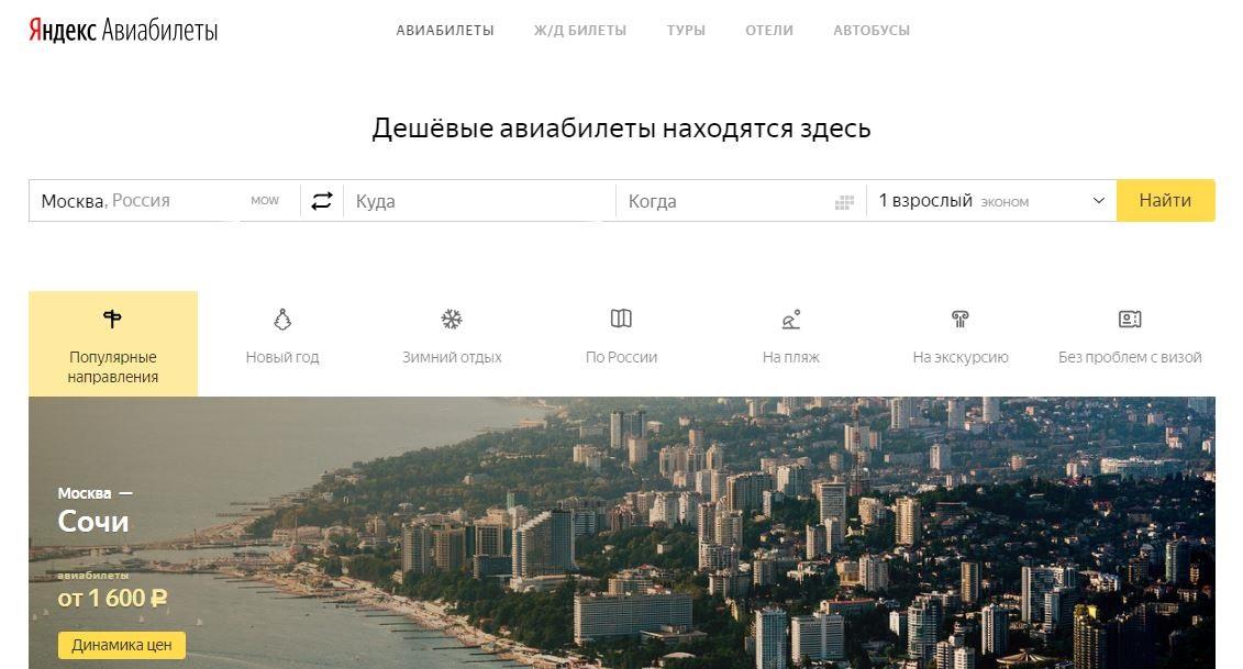 Яндекс Авиа - сервис поиска и покупки билетов