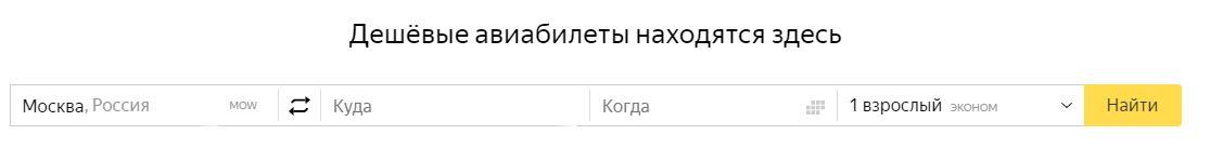 Форма поиска билетов на сервисе Яндекс Авиа