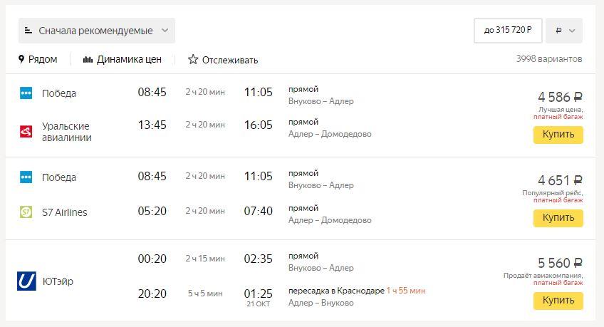 Список предложений от сервиса Яндекс Авиабилеты