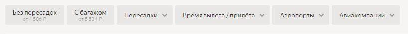 Параметры поиска билетов на сервиса Яндекс Авиа