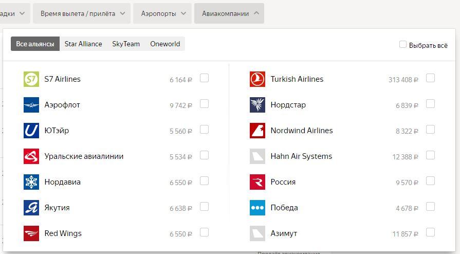 Выбор авиакомпании на сервисе Яндекс Авиабилеты