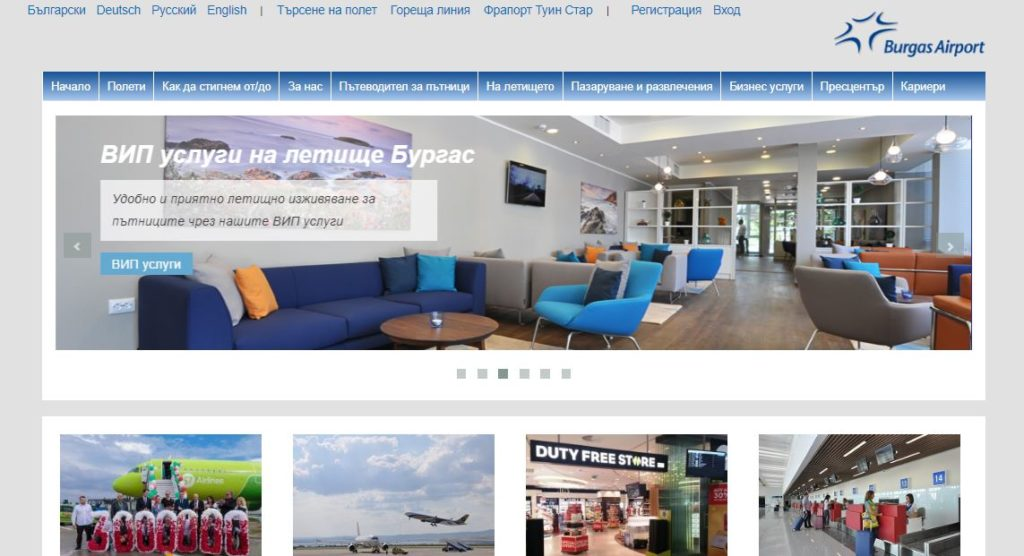 Официальный сайт международного аэропорта Болгарии Бургас