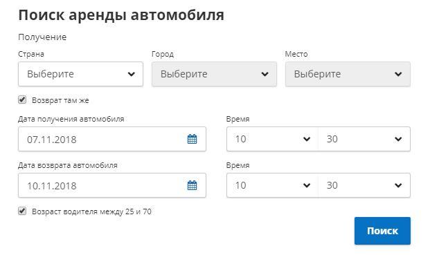 Поиск аренды автомобиля на официальном сайте аэропорта Бургас
