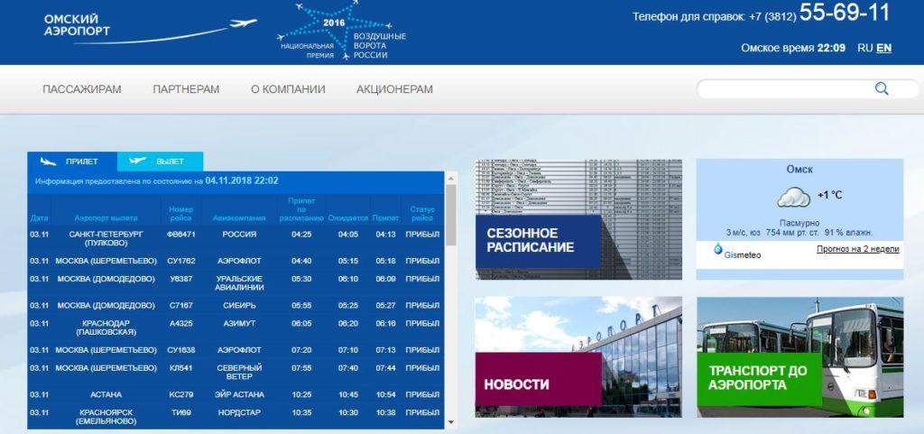 Официальный сайт международного аэропорта Омск