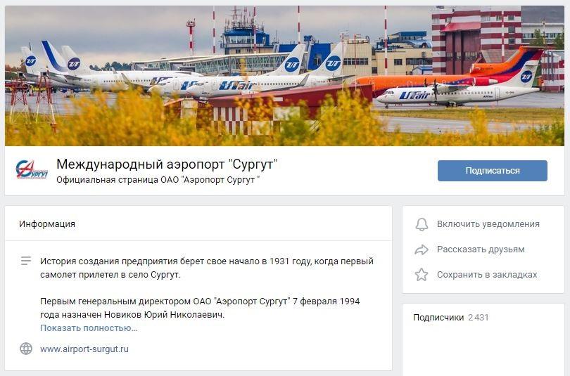Официальная группа международного аэропорта федерального значения Сургут во ВКонтакте