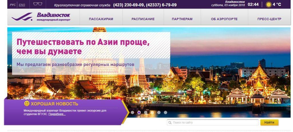Официальный сайт международного аэропорта Владивосток
