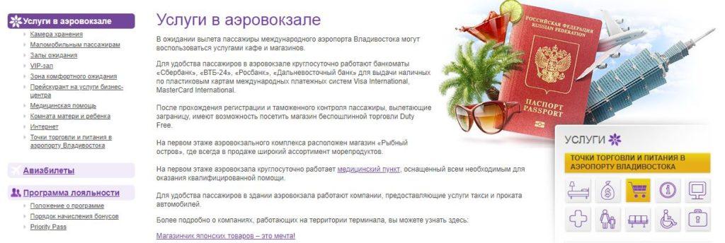 Услуги в международном аэропорту Владивосток