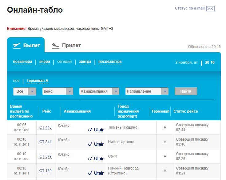 нлайн табло международного аэропорта Внуково