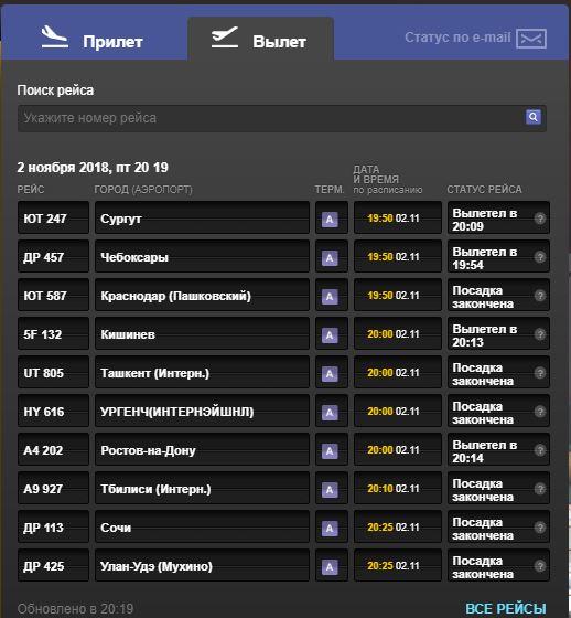 Табло вылета на официальном сайте аэропорта Внуково