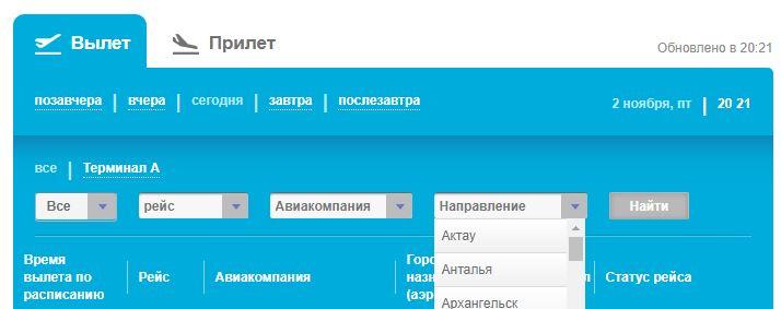 Параметры поиска рейсов на онлайн табло аэропорта Внуково