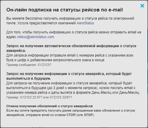 Онлайн подписка на статусы рейсов по e-mail